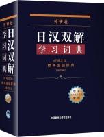 外研社日汉双解学习词典日本株式会社旺文社英语与其他外语辞典与工具书书籍