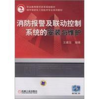 消防报警及联动控制系统的安装与维护