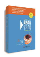 奥数教程(第六版)学习手册·五年级