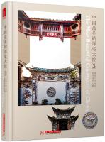 中国最美的深宅大院3(附赠本书电子书1本)