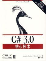 C#3.0核心技术