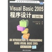 VISUALBASIC2005程序设计(第6版)(世界著名计算机教材精选)美施耐德