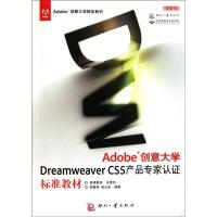 Adobe创意大学DreamweaverCS5产品专家认证标准教材