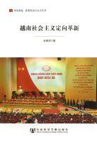 越南社会主义定向革新/居安思危世界社会主义小丛书