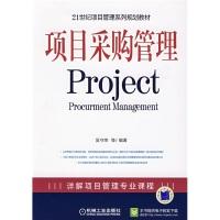 21世纪项目管理系列规划教材:项目采购管理