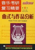 音乐考研复习精要曲式与作品分析吴春福编考试艺术书籍