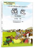 人教版小学5五年级下册语文书教材教科书人民教育出版社五年级下册语文课本