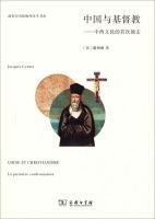 商务印书馆海外汉学书系:中国与基督教·中西文化的首次撞击
