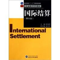 国际结算(第4版)