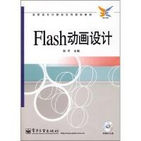 Flash动画设计(附光盘)