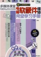 电脑软硬件维修完全学习手册(配光盘)(硬件工程师维修丛书)吴晋编管理计算机与互联网
