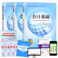 2015年经科版全国会计从业资格证考试教材会计基础+电算化+道德法规全3册