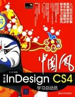中国风中文版INDESIGNCS4学习总动员(配光盘)田慧科技计算机与互联网书