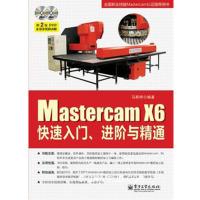 MastercamX6快速入门、进阶与精通(含DVD光盘2张)