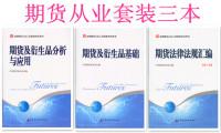 2015年新版期货从业资格考试教材用书期货及衍生品基础+期货法律法规+分析与应用第八版