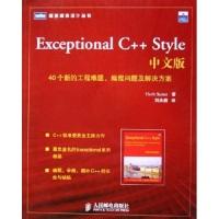 ExceptionalC++Style:40个新的工程难题、编程问题及解决方案(中文版)