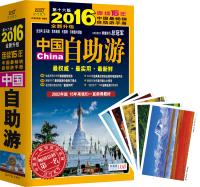 中国自助游(2016全新升级版)