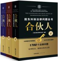 合伙人:股东纠纷法律问题全书(上中下全三册)