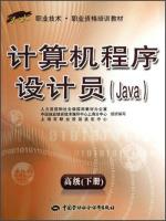 1+X职业技术职业资格培训教材:计算机程序设计员(Java)(高级)(下册)
