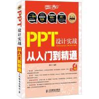 设计师梦工厂:PPT设计实战从入门到精通(附DVD光盘1张)