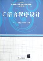 C语言程序设计(高等院校信息技术应用型规划教材)