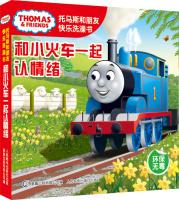 托马斯和朋友快乐洗澡书:和小火车一起认情绪