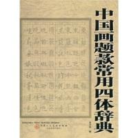 中国画题款常用四体辞典