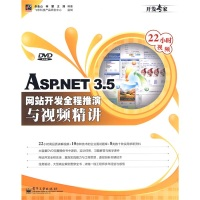 ASP.NET3.5网站开发全程推演与视频精讲(附光盘1张)