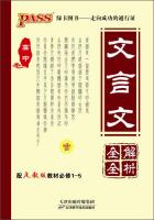 PASS高中文言文全解全析:必修1-5(人教版)(2013版)(第3次修订)