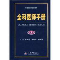 全科医师手册(第5版)