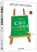入门很简单丛书:C语言入门很简单(附DVD-ROM光盘1张)