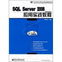 高等学校计算机应用实践教程系列:SQLServer2008应用实践教程