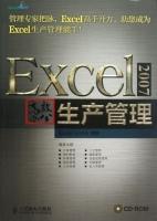 EXCEL2007高效办公-生产管理计算机与互联网书籍