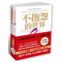 不抱怨的世界12全集套装共2册赠手环成功励志书籍