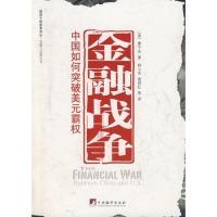 金融战争-中国如何突破美元霸权