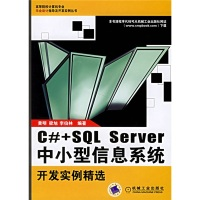 C#+SQLServer中小型信息系统开发实例精选