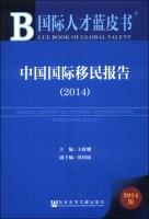 国际人才蓝皮书:中国国际移民报告(2014)