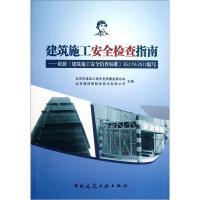 建筑施工安全检查指南:依据《建筑施工安全检查标准》JGJ59-2011