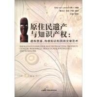 原住民遗产与知识产权:遗传资源、传统知识和民间文学艺术