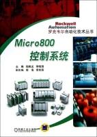 Micro800控制系统钱晓龙李晓理编计算机与互联网书籍