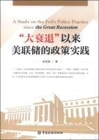 """""""大衰退""""以来美联储的政策实践"""