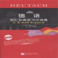德语词汇分类学习小词典-汉-德-英对照德-汉词汇