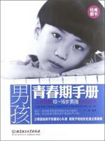 男孩青春期手册:父母送给10~16岁男孩的枕边书