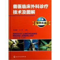 兽医临床外科诊疗技术及图解(下宠物疾病)(精)李建基//王亨正版书籍