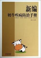 新编奶牛疾病防治手册