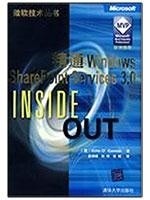 精通WINDOWSSHAREPOINTSERVICES3.0微软技术丛书美奥