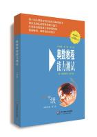 奥数教程(第六版)能力测试·一年级