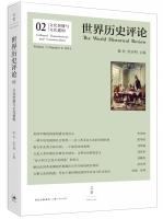 世界历史评论2:文化传播与文化建构