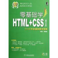 零基础学HTML+CSS(第2版)张熠等计算机与互联网书籍