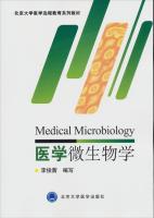 北京大学医学远程教育系列教材:医学微生物学